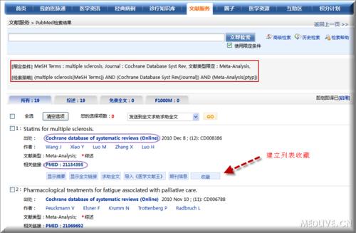如何用pubmed汉化检索查出cochrane数据库的