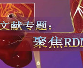 近年来,RDN治疗难治性高血压引发学界广泛关注,Symplicity HTN-2试验研究显示,RDN可使血压下降10- 20mgHg。该技术无疑为顽固性高血压患者带来了福音,也将会掀起一股RDN研究热潮,因此,小编对该研究相关的文献进行了梳理,以便大家查阅研究。