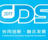 中华医学会糖尿病学分会第二十一次全国学术会议(CDS 2017)