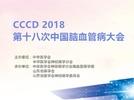 第十八次中国脑血管病大会