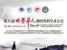 第八届世界华人神经外科学术大会