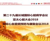第二十九届长城国际心脏病学会议、亚太心脏大会2018、国际心血管病预防与康复会议2018