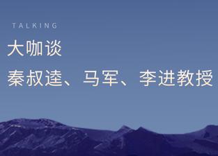 秦叔逵、马军、李进教授共话肿瘤继续教育新动向