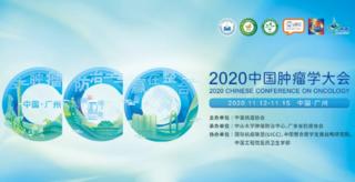 2020 中国肿瘤学大会