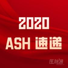 2020 ASH | 徐卫教授:泽布替尼治疗初治和二线CLL/SLL