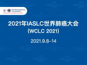 2021世界肺癌大会(WCLC)