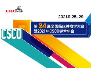 2021年CSCO学术年会