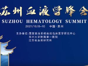 第14届苏州血液学峰会圆满开幕